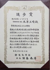 1997-Achievement-Award-from-The-Institute-of-Electrostatics-Japan